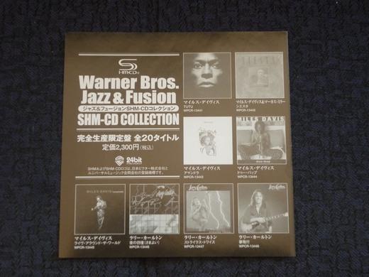 Miles Davis SHM CD